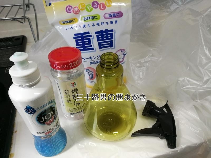 万能洗剤の材料