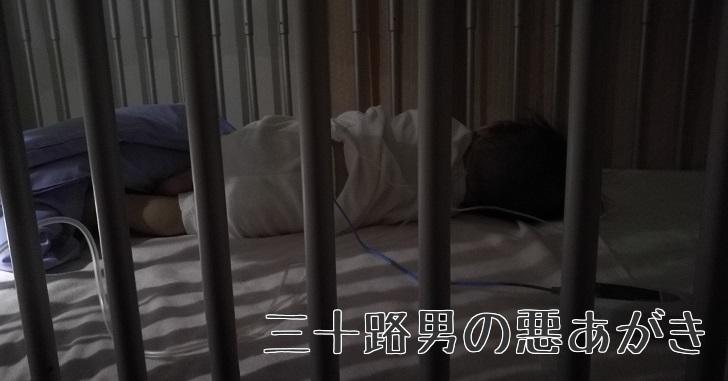 『0歳児の入院』24時間付き添いにすれば良かったかと後悔した