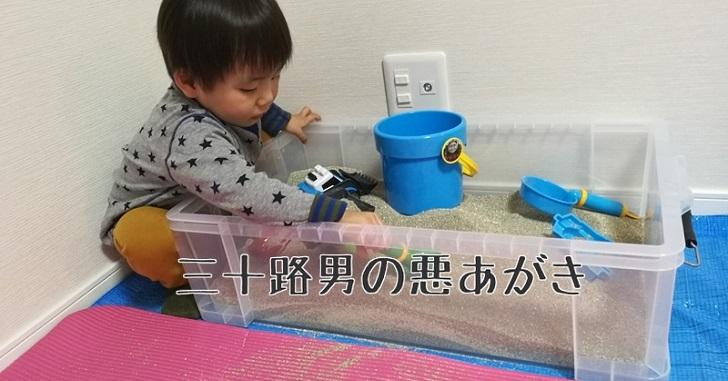 2歳児_雨の日の過ごし方