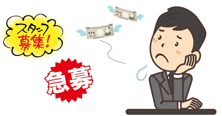 中小企業の人材不足/広告費を300万円使っても雇えない現実