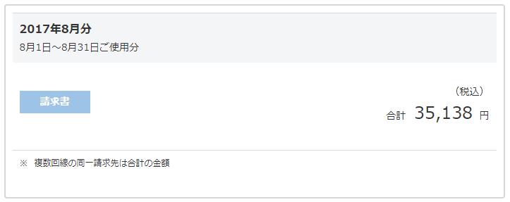 ソフトバンク_8月請求書