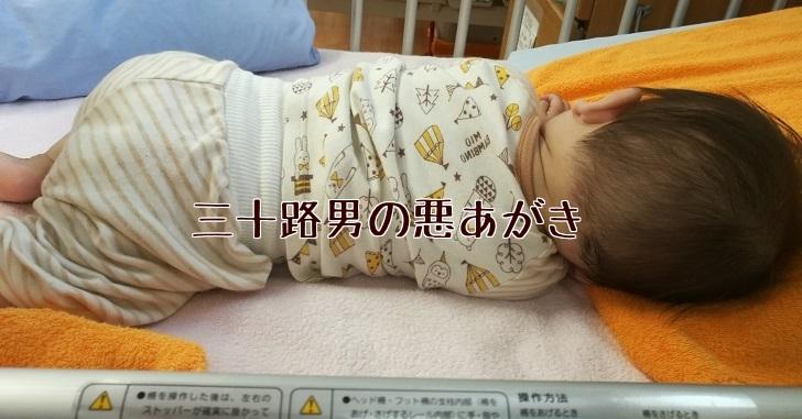 子どもの入院で父親が仕事を休んであげられる限界