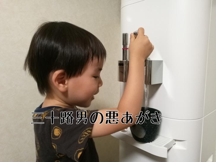 水を出す子ども