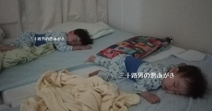 『子供の寝冷え対策』は布団を抜けだす前提で考えると答えがみつかる