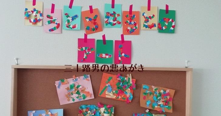 1歳と3歳が一緒に楽しめる家遊び/色画用紙と水のりでアートを作ろう