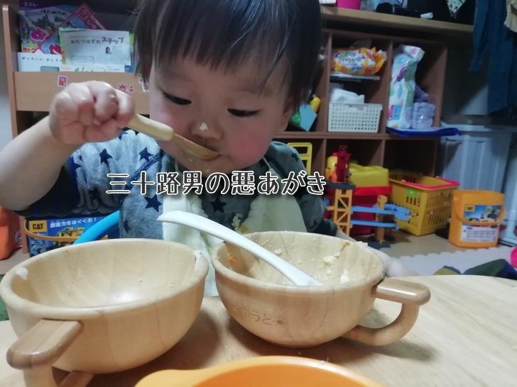 1歳児の食事風景