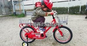 幼児用の自転車の選び方/実店舗に行くと1分で決着がつく
