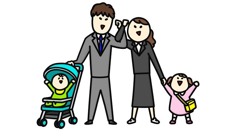 共働き家族