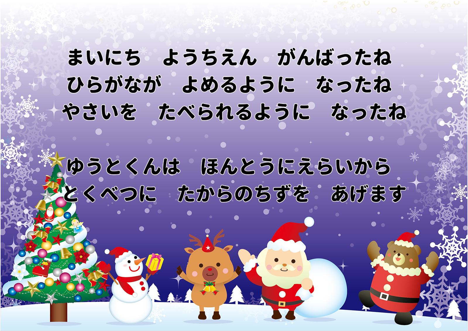 サンタさんからのお手紙